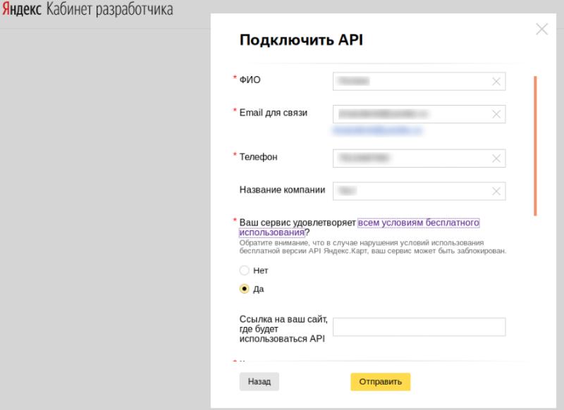 Как получить API-ключ для подключения Яндекс.Карт?